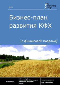 Компания Alto Consulting Group разработала бизнес-план развития КФХ для г. Иркутск