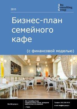 БИЗНЕС-ПЛАН СЕМЕЙНОГО КАФЕ ДЛЯ ТЮМЕНСКОЙ ОБЛАСТИ