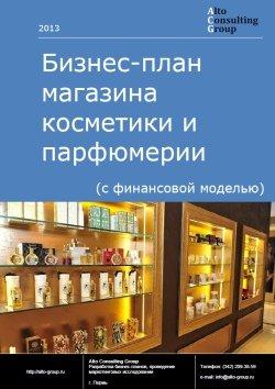 Бизнес-план магазина косметики и парфюмерии (с финансовой моделью)