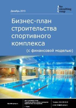 БИЗНЕС-ПЛАН СТРОИТЕЛЬСТВА СПОРТИВНОГО КОМПЛЕКСА ДЛЯ Г. ХЕРСОН
