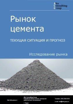 Рынок цемента. Текущая ситуация и прогноз 2018-2022 гг.