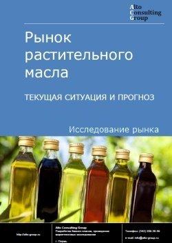 Рынок растительного масла. Текущая ситуация и прогноз 2018-2022 гг.