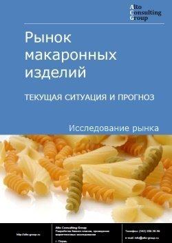 Рынок макаронных изделий. Текущая ситуация и прогноз 2018-2022 гг.