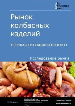 Рынок колбасных изделий. Текущая ситуация и прогноз 2017-2021 гг.