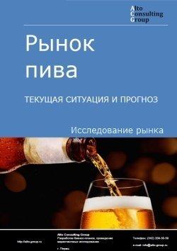 Рынок пива. Текущая ситуация и прогноз 2017-2021 гг.