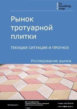 Рынок тротуарной плитки. Текущая ситуация и прогноз 2018-2022 гг.