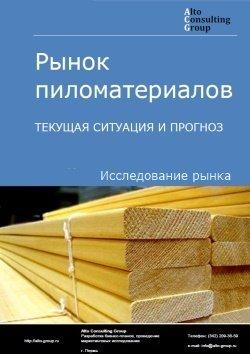 Рынок пиломатериалов. Текущая ситуация и прогноз 2017-2021 гг.