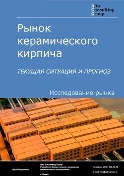 Рынок керамического кирпича. Текущая ситуация и прогноз 2018-2022 гг.