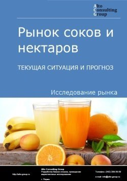 Рынок соков и нектаров. Текущая ситуация и прогноз 2018-2022 гг.