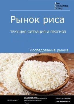 Рынок риса. Текущая ситуация и прогноз 2018-2022 гг.