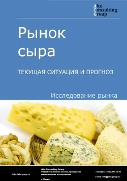 Рынок сыра. Текущая ситуация и прогноз 2017-2021 гг.