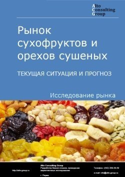 Рынок сухофруктов и орехов сушеных. Текущая ситуация и прогноз 2018-2022 гг.