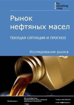 Рынок нефтяных масел. Текущая ситуация и прогноз 2018-2022 гг.