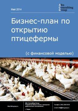 Компания Alto Consulting Group разработала бизнес-план по открытию птицефермы для Смоленской области