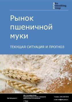 Рынок пшеничной муки. Текущая ситуация и прогноз 2017-2021 гг.