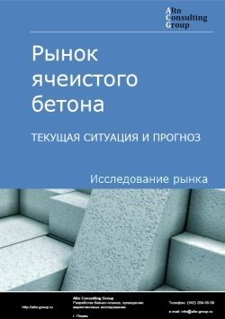 Рынок ячеистого бетона. Текущая ситуация и прогноз 2018-2022 гг.