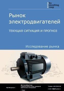 Рынок электродвигателей. Текущая ситуация и прогноз 2018-2022 гг.