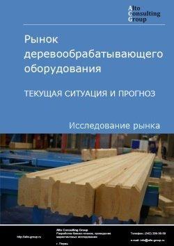 Рынок деревообрабатывающего оборудования. Текущая ситуация и прогноз 2018-2022 гг.