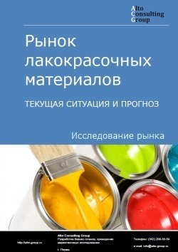 Рынок лакокрасочных материалов (ЛКМ). Текущая ситуация и прогноз 2018-2022 гг.