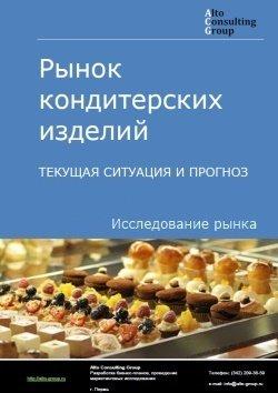Рынок кондитерских изделий. Текущая ситуация и прогноз 2018-2022 гг.