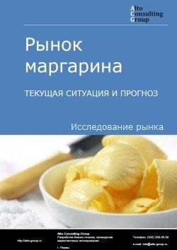 Рынок маргарина. Текущая ситуация и прогноз 2017-2021 гг.