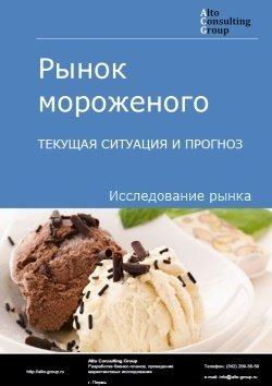 Рынок мороженого. Текущая ситуация и прогноз 2018-2022 гг.
