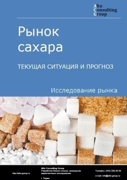 Рынок сахара. Текущая ситуация и прогноз 2018-2022 гг.
