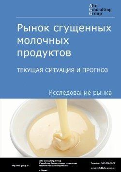 Рынок сгущенных молочных продуктов. Текущая ситуация и прогноз 2018-2022 гг.