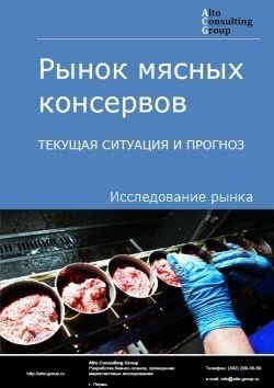 Рынок мясных консервов. Текущая ситуация и прогноз 2018-2022 гг.