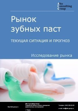 Рынок зубных паст. Текущая ситуация и прогноз 2018-2022 гг.