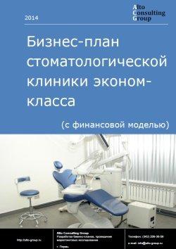 Компания Alto Consulting Group разработала бизнес-план стоматологической клиники эконом-класса
