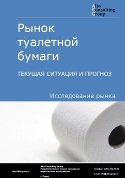 Рынок туалетной бумаги. Текущая ситуация и прогноз 2019-2023 гг.