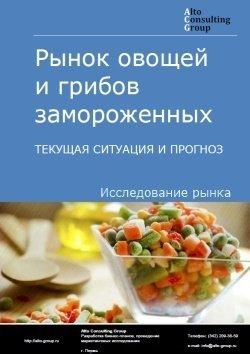 Рынок овощей и грибов замороженных. Текущая ситуация и прогноз 2017-2021 гг.