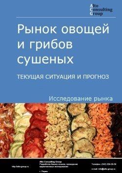 Рынок овощей и грибов сушеных. Текущая ситуация и прогноз 2018-2022 гг.