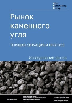 Рынок каменного угля. Текущая ситуация и прогноз 2018-2022 гг.