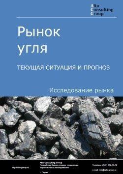 Рынок угля. Текущая ситуация и прогноз 2018-2022 гг.