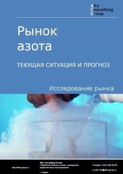 Рынок азота. Текущая ситуация и прогноз 2018-2022 гг.