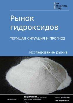 Рынок гидроксидов. Текущая ситуация и прогноз 2018-2022 гг.