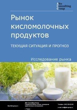 Рынок кисломолочных продуктов. Текущая ситуация и прогноз 2018-2022 гг.