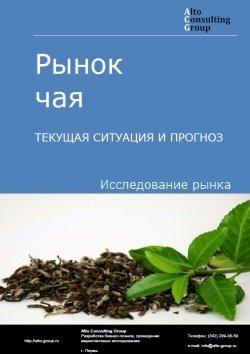 Рынок чая. Текущая ситуация и прогноз 2018-2022 гг.