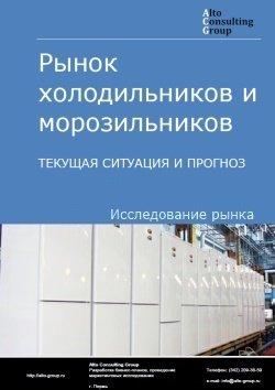 Рынок холодильников и морозильников. Текущая ситуация и прогноз 2017-2021 гг.