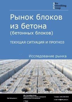 Рынок блоков из бетона (бетонных блоков). Текущая ситуация и прогноз 2018-2022 гг.