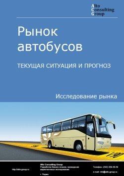 Рынок автобусов. Текущая ситуация и прогноз 2019-2023 гг.