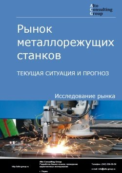 Рынок металлорежущих станков. Текущая ситуация и прогноз 2018-2022 гг.