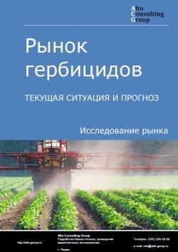Рынок гербицидов. Текущая ситуация и прогноз 2017-2021 гг.