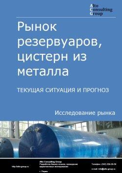 Рынок резервуаров, цистерн из металла. Текущая ситуация и прогноз 2018-2022 гг.