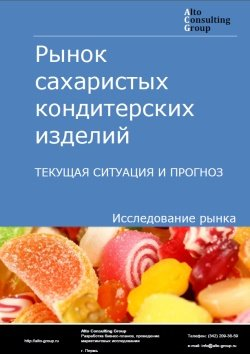 Рынок сахаристых кондитерских изделий. Текущая ситуация и прогноз 2018-2022 гг.