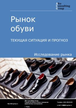 Рынок обуви. Текущая ситуация и прогноз 2018-2022 гг.