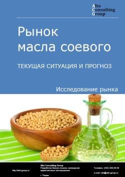 Рынок масла соевого. Текущая ситуация и прогноз 2018-2022 гг.