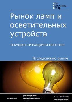 Рынок ламп и осветительных устройств. Текущая ситуация и прогноз 2019-2023 гг.